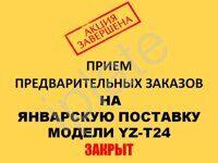 aktsiya_zavershena.jpg